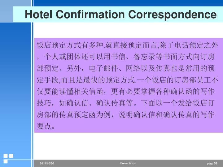Hotel Confirmation Correspondence