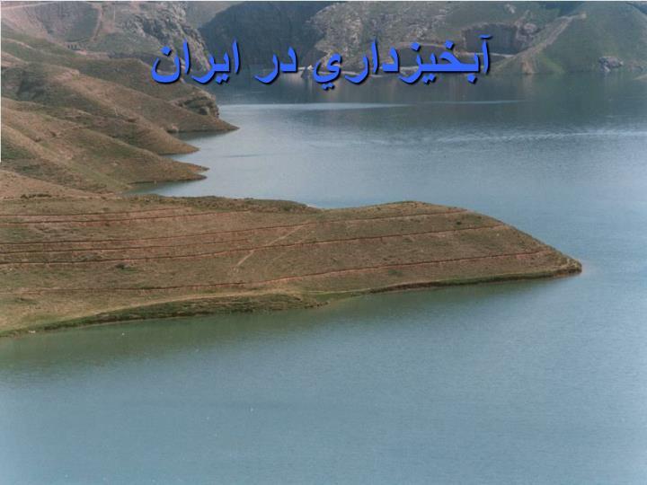 آبخيزداري در ايران