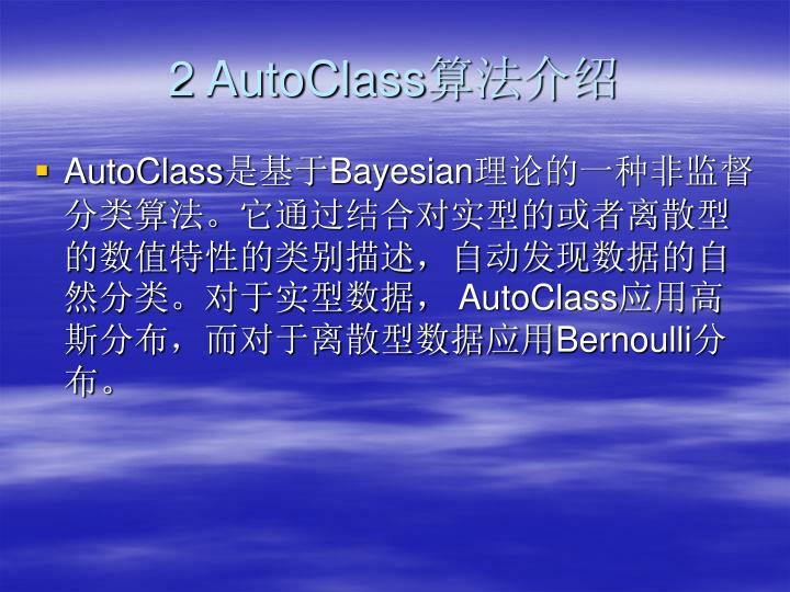 2 AutoClass