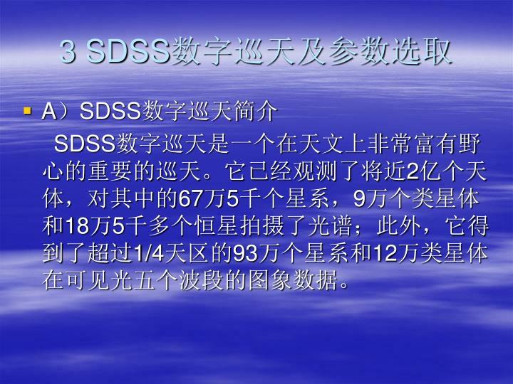 3 SDSS