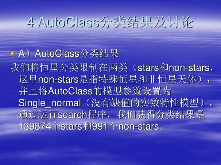 4 AutoClass
