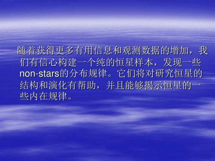 随着获得更多有用信息和观测数据的增加,我们有信心构建一个纯的恒星样本,发现一些