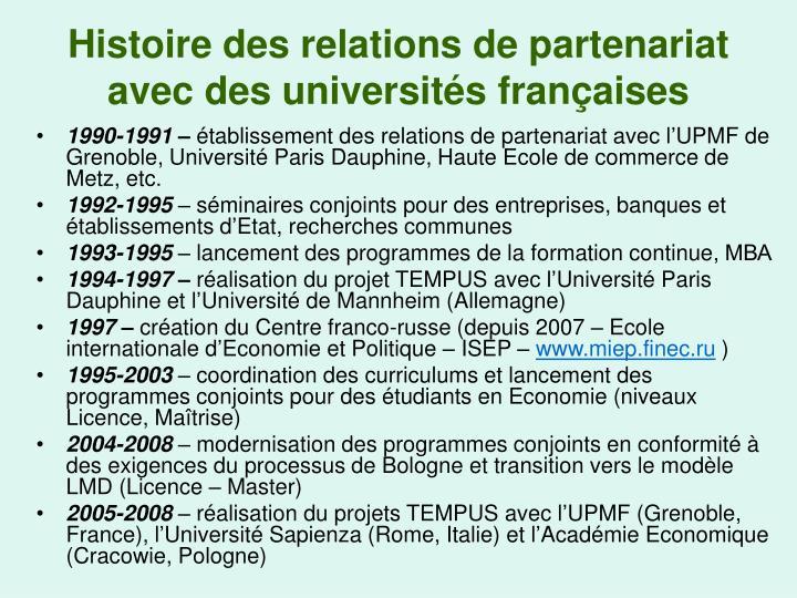 Histoire des relations de partenariat avec des universités françaises