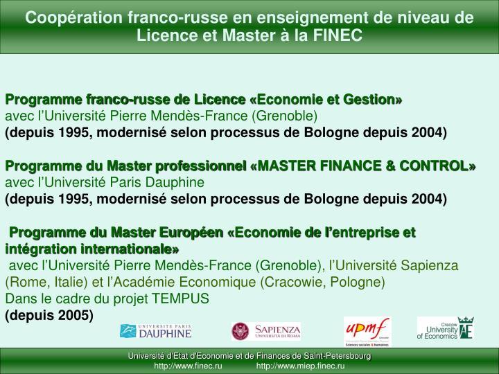 Coopération franco-russe en enseignement de niveau de Licence et Master à la FINEC
