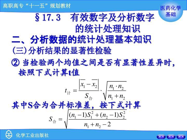 §17.3