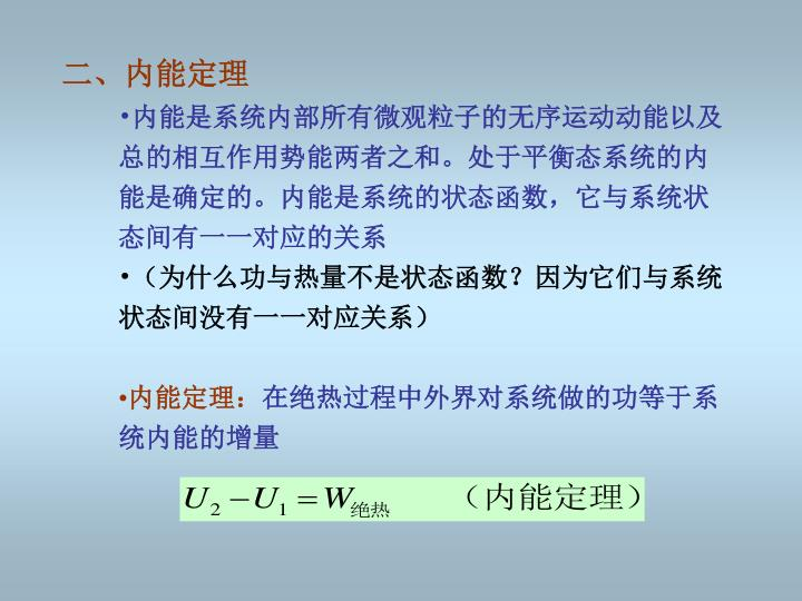 二、内能定理