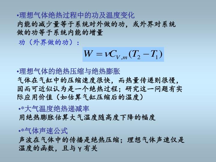 理想气体绝热过程中的功及温度变化