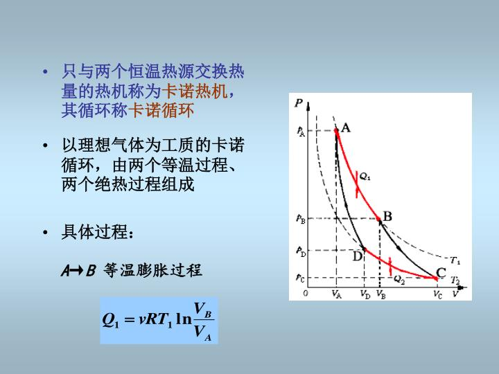 只与两个恒温热源交换热量的热机称为
