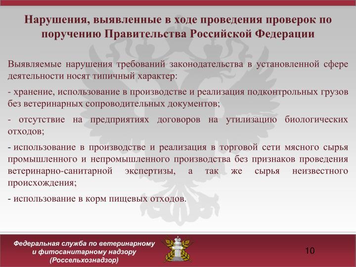 Нарушения, выявленные в ходе проведения проверок по поручению Правительства Российской Федерации