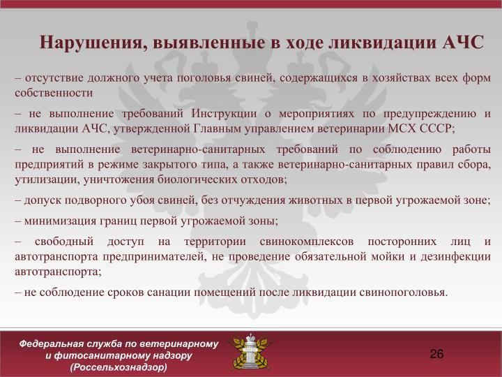 Нарушения, выявленные в ходе ликвидации АЧС