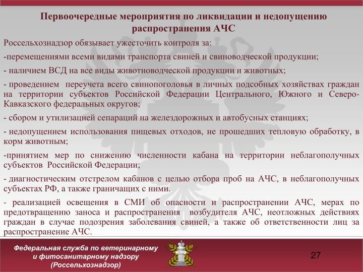 Первоочередные мероприятия по ликвидации и недопущению распространения АЧС