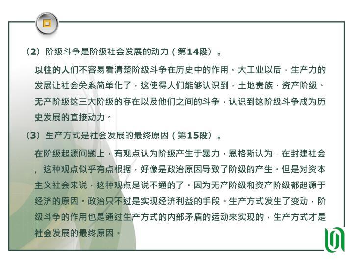 (2)阶级斗争是阶级社会发展的动力(第14段)。
