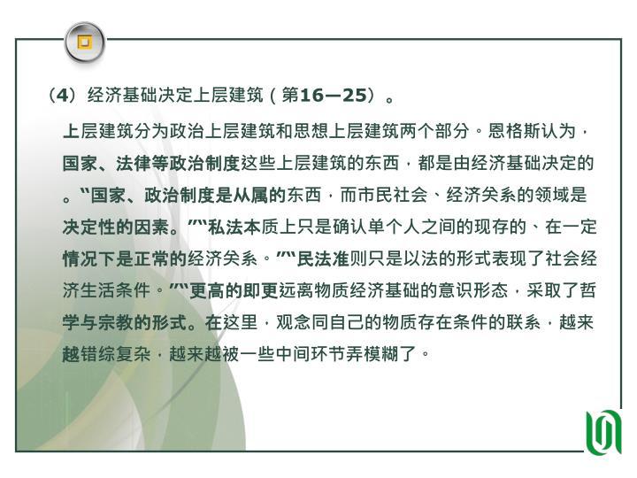 (4)经济基础决定上层建筑(第16—25)。