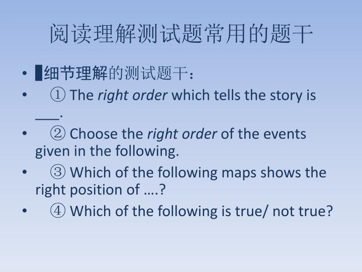 阅读理解测试题常用的题干