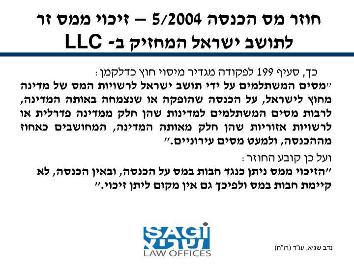 חוזר מס הכנסה 5/2004 – זיכוי ממס זר לתושב ישראל המחזיק ב-