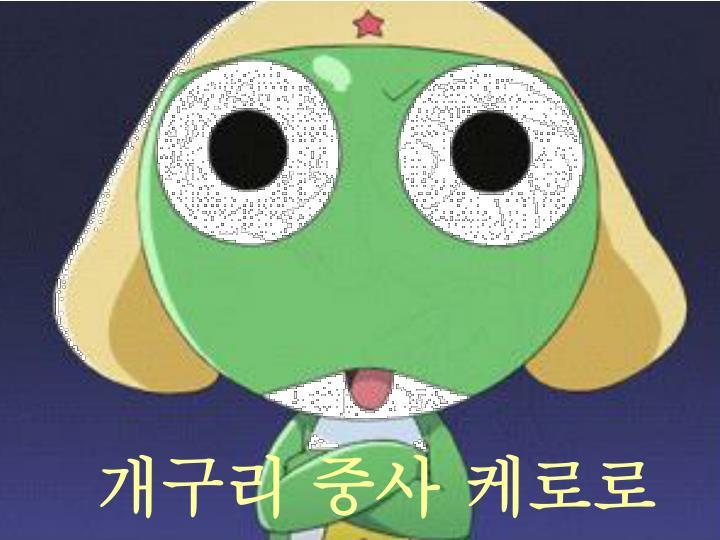 개구리 중사 케로로