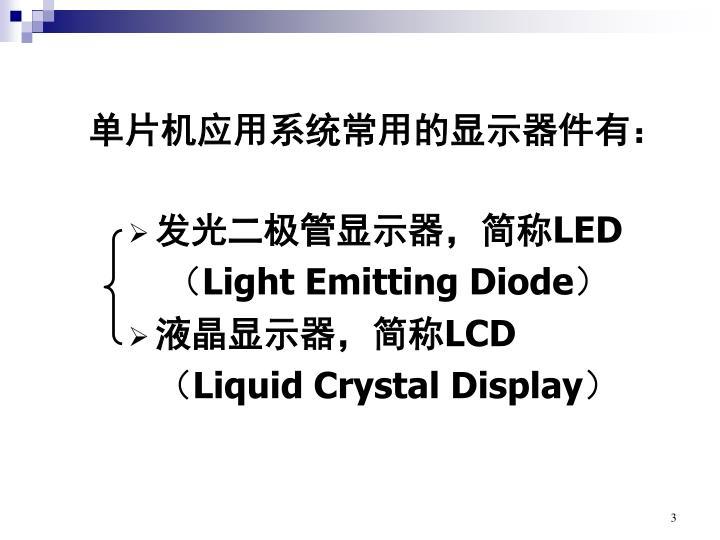 单片机应用系统常用的显示器件有: