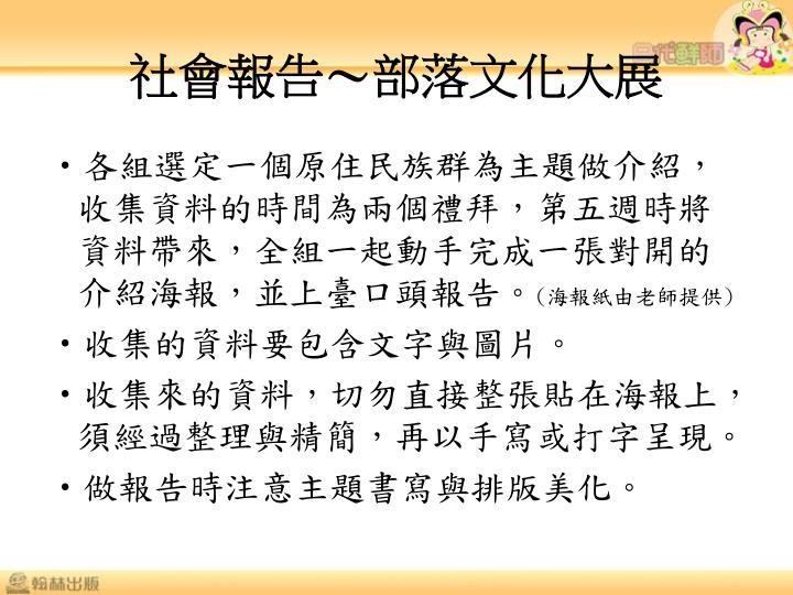 社會報告〜部落文化大展