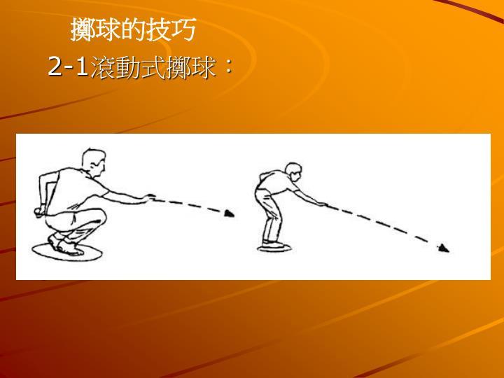 擲球的技巧