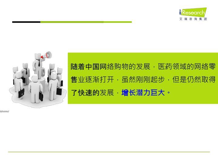 随着中国网络购物的发展,医药领域的网络零售业逐渐打开,虽然刚刚起步,但是仍然取得了快速的发展,