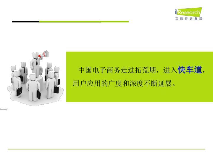 中国电子商务走过拓荒期,进入