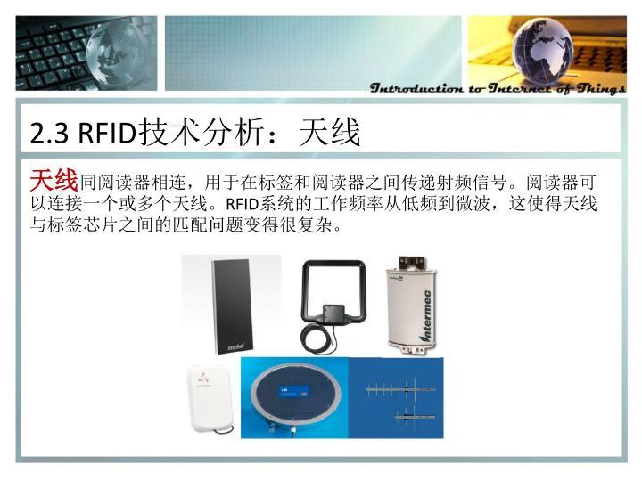 2.3 RFID