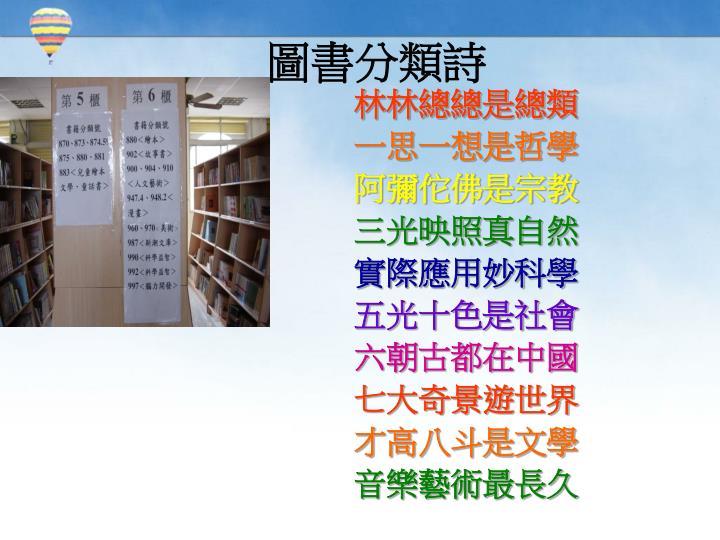 圖書分類詩
