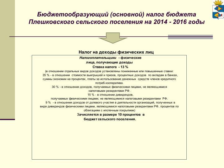 Бюджетообразующий (основной) налог бюджета Плешковского сельского поселения на 2014 - 2016 годы