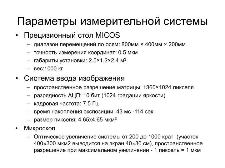Параметры измерительной системы