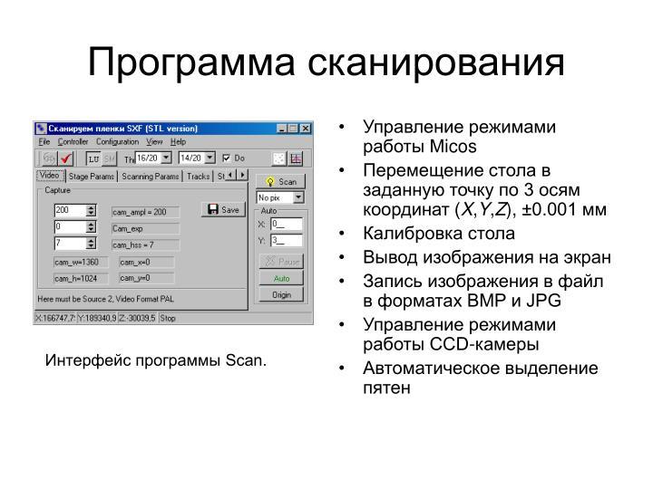 Программа сканирования