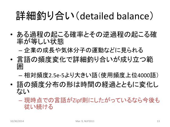 詳細釣り合い(