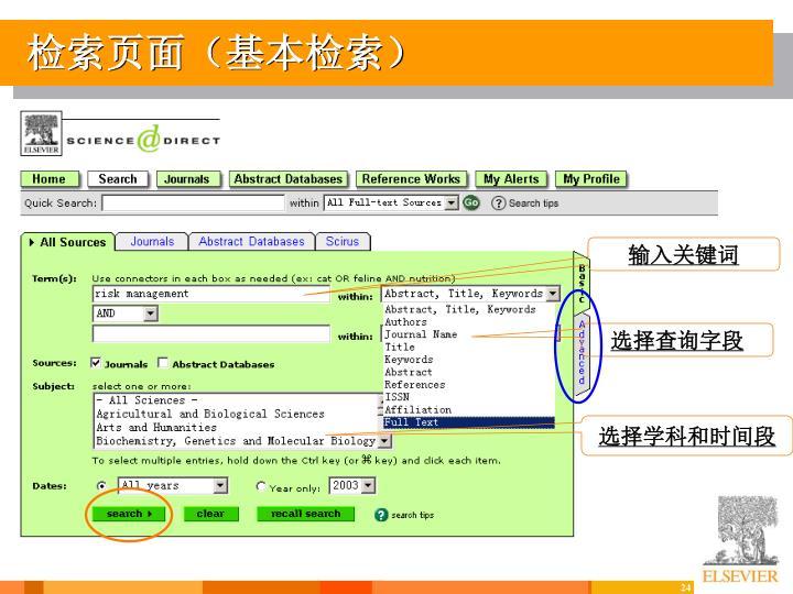 检索页面(基本检索)