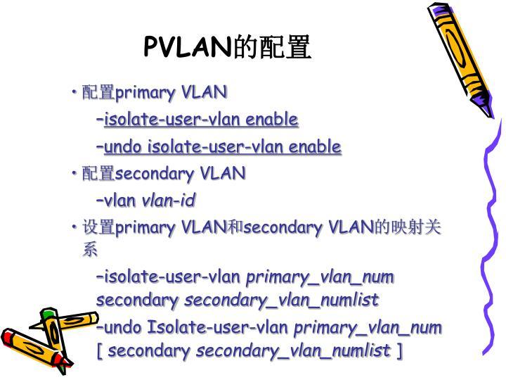 PVLAN