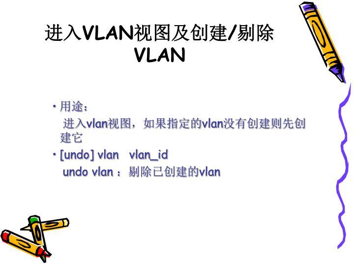 进入VLAN