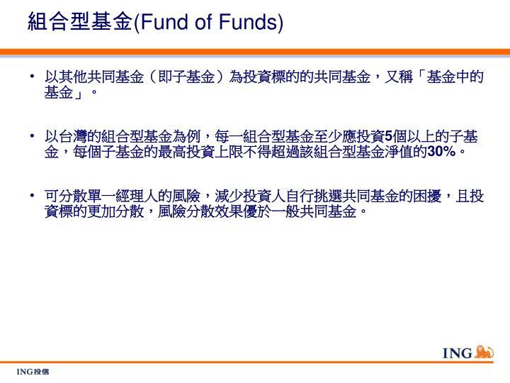 組合型基金