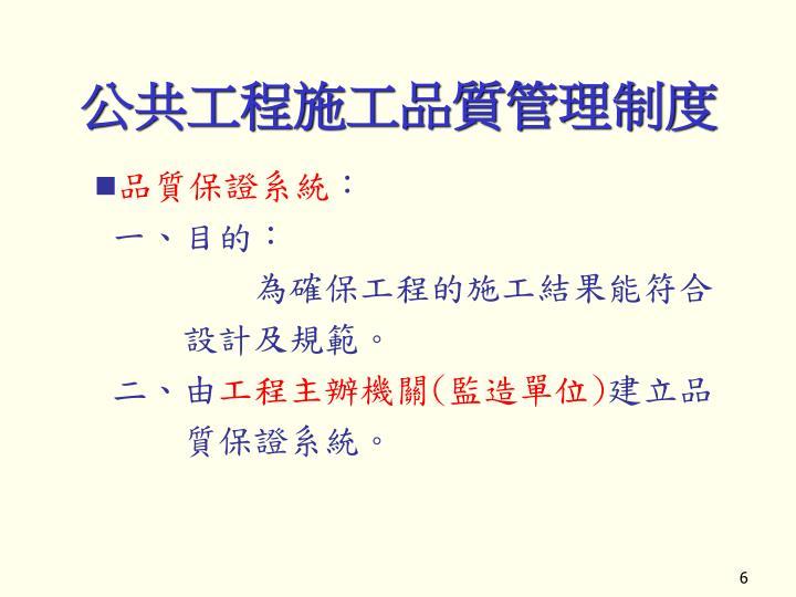 公共工程施工品質管理制度