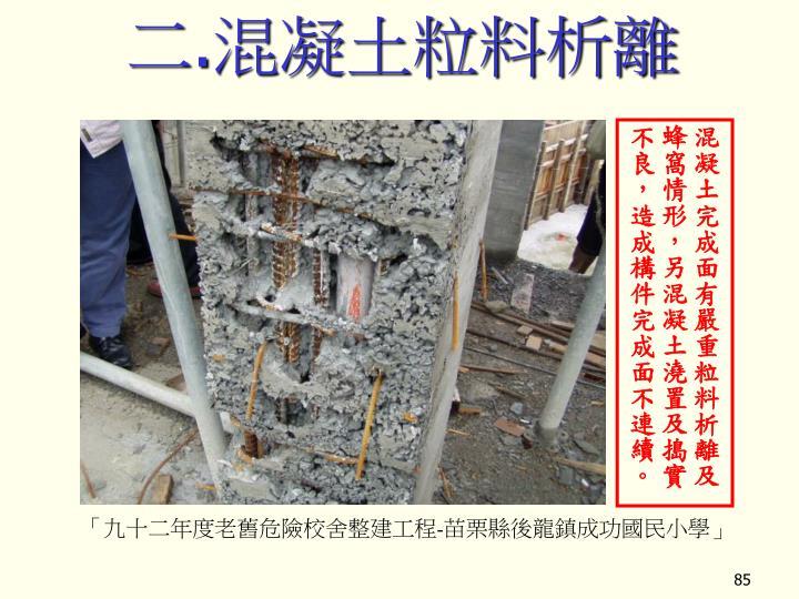 二.混凝土粒料析離