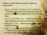 pattern of reply letters to buyer s shipment requirement
