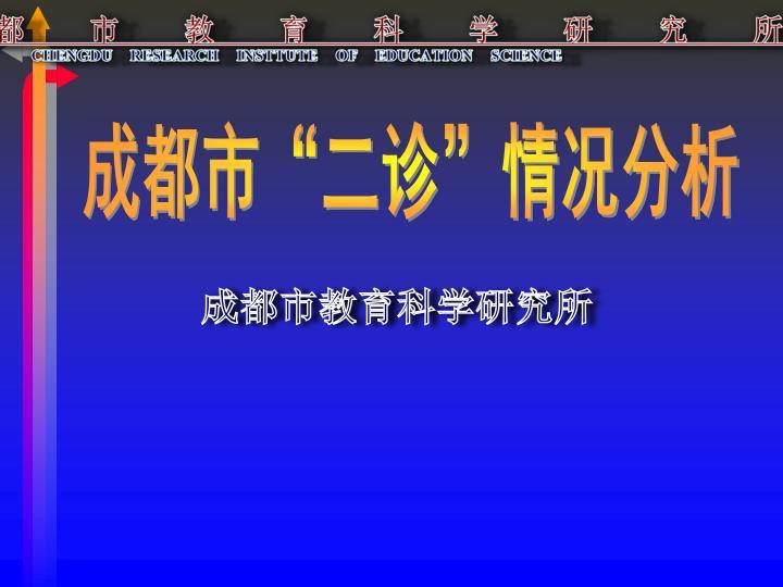 成    都    市    教    育    科    学    研    究    所