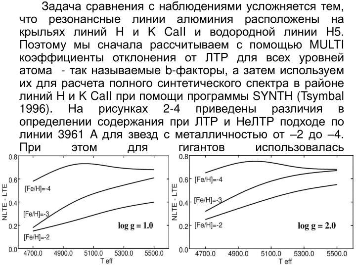 Задача сравнения с наблюдениями усложняется тем, что резонансные линии алюминия расположен