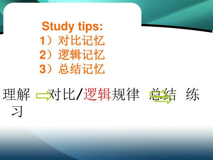 Study tips: