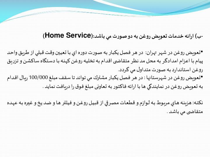 -ب) ارائه خدمات تعويض روغن به دو صورت مي باشد:(