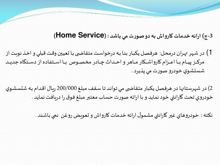 3-ج) ارائه خدمات كارواش به دو صورت مي باشد : (