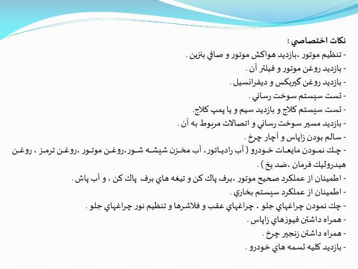 نكات اختصاصي :