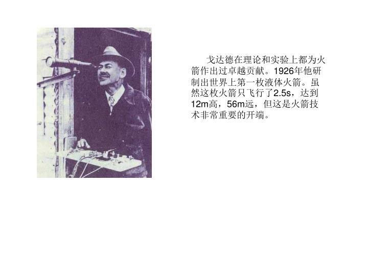 戈达德在理论和实验上都为火箭作出过卓越贡献。