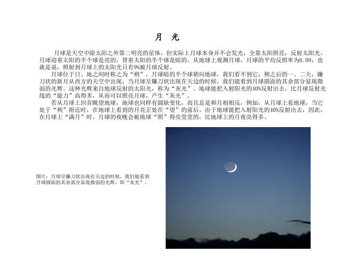 月   光