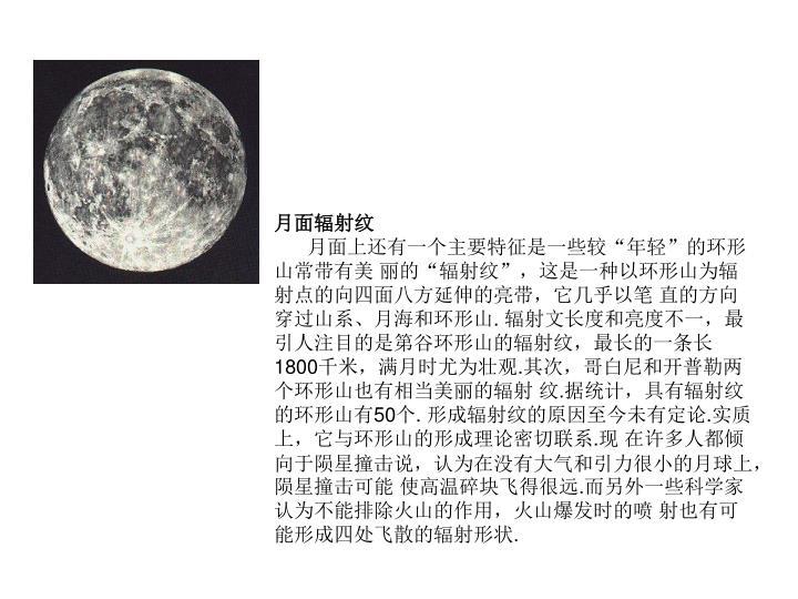 月面辐射纹