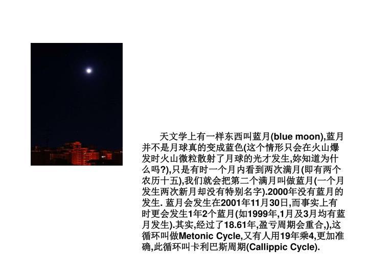 天文学上有一样东西叫蓝月
