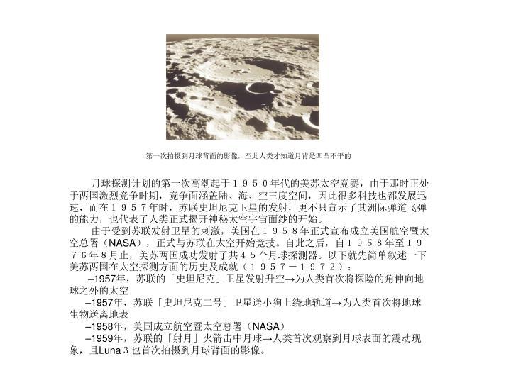 第一次拍摄到月球背面的影像,至此人类才知道月背是凹凸不平的