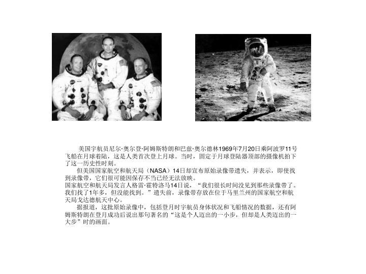 美国宇航员尼尔